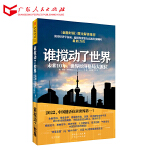 谁搅动了世界:未来10年,世界经济格局大派位 马格努斯著 刘寅龙译 广东人民出版社