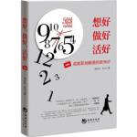 【新书店正品包邮】想好,做好,活好:成就职场精英的新36计 杨东红, 良石 海潮出版社 9787515703862