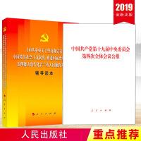 2册组合:党的第十九届四中全会 辅导读本+公报单行本