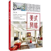 室内设计风格图典 美式风格