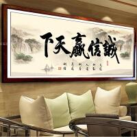3D印花十字绣诚信赢天下字画书法系列中国风办公室励志简单只绣字 3D印花 品质棉线150*60cm