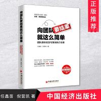 正版现货 2019年新版 向团队要结果就这么简单 任鑫苗 倪营凯著 9787513655033 中国经济出版社