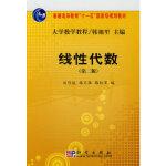 大学数学教程:线性代数(第2版)刘伟俊 杨文胜 韩旭里9787030219657科学出版社