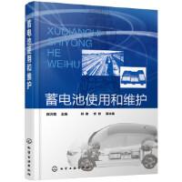 蓄电池使用和维护 段万普 郑路、李静 化学工业出版社 9787122328588