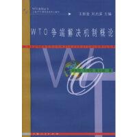WTO 争端解决机制概论 余敏友,左海聪,黄志雄 上海人民出版社 9787208037847