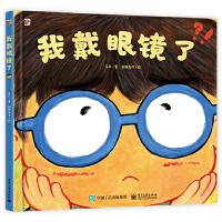 全新正版 我戴眼镜了【小猛犸童书】(精装)(3-6岁适读)