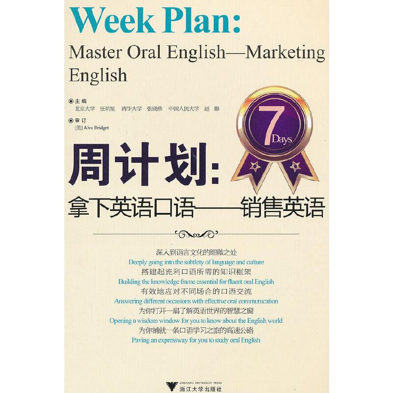 周计划:拿下英语口语——销售英语