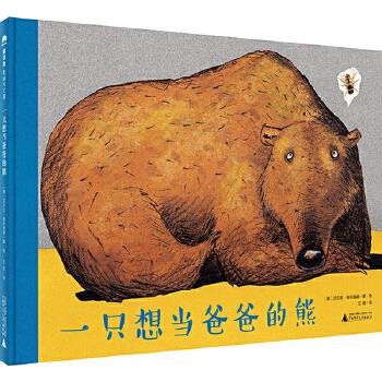 一只想当爸爸的熊国际安徒生大奖、德国青少年文学奖、博洛尼亚国际儿童书展优秀童书奖得主经典作品。每个孩子都应该知道的奇迹,爸爸成为爸爸的那一天,原来如此!魔法象图画书王国ME029