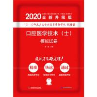 口腔医学技术(士)模拟试卷 2020版