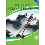 中国音乐学院社会艺术水平考级全国通用教材 二胡(一级~六级)