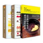 看图学烘焙+东京五星甜品店+星级甜品大师班[精选套装]