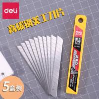 美工刀刀片得力2012壁�美工刀替�Q裁�刀片小� 10片/盒