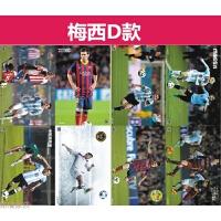 巴萨梅西海报壁纸墙贴 足球明星海报球星壁画周边 一套8张