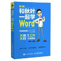 和秋叶一起学Word 第2版 秋叶 PPT 9787115454348 人民邮电出版社