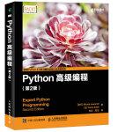 正版全新 Python高级编程 第2版