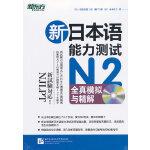 新日本语能力测试N2全真模拟与精解(附MP3)(权威出版社引进,特别添加中文详解)--新东方大愚日语学习丛书