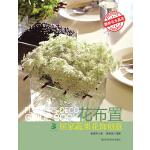 花布置――居家蔬果花饰创意
