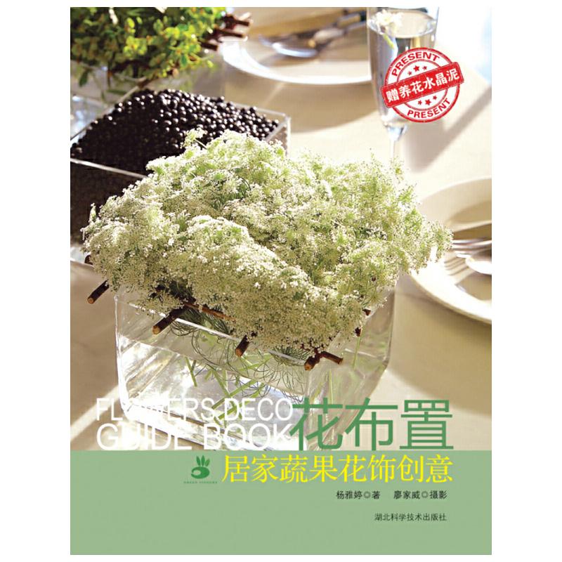 花布置——居家蔬果花饰创意
