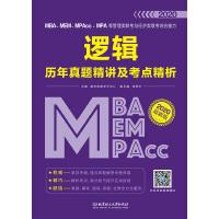 2020 MBA、MEM、MPAcc、MPA等管理类联考与经济类联考综合能力逻辑历年真题精讲及考点精析