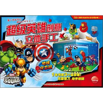 正版 地球守卫战-超级英雄创意立体手工 海豚传媒 9787535381958