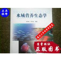 【二手旧书9成新】水域营养生态学 /张利民,宫向红 著 海洋出版社