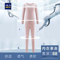 HLA/海澜之家2018秋季新品舒适莫代尔棉内衣套装透气女士内衣套装