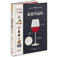 【预订】HACHETTE葡萄酒新手教室:看�D�W品� 品酒饮酒参考书 皮耶.�P�_梅�� Pierre Casamayor