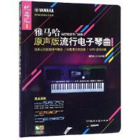 【全新直发】雅马哈原声版流行电子琴曲(优先汇第一辑) 星罗音乐工作室