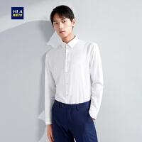 HLA/海澜之家基础净色长袖正装衬衫2020春季新品舒适挺括长衬男