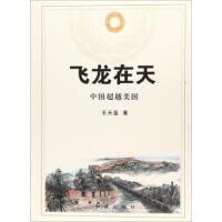 飞龙在天-中国超越美国9787505138421红旗出版社王天玺著【正版图书,达额立减】
