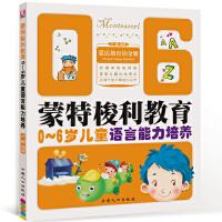 0-6岁儿童语言能力培养-蒙特梭利教育