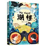 彭懿大幻想文学书系:湖怪(全彩珍藏版)