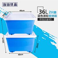 当当优品 加厚塑料滑轮整理箱 2个装 蓝色 约36L