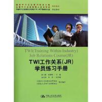 TWI工作关系学员练习手册, 谢小彬 主编 ,中国人民大学出版社