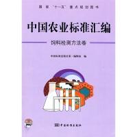 """国农业标准汇编:饲料检测方法卷――国家""""十一五""""重点规划图书"""