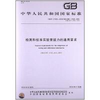 检测和校准实验室能力的通用要求(GB/T 27025-2008)