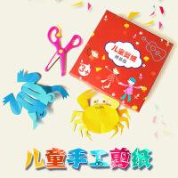 儿童剪纸书立体折纸书DIY手工制作材料幼儿园男女孩3-6岁
