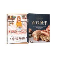 《幸福烘焙》正版 烘焙书籍大全+ 面包圣手 太阳之手 烘焙教材大全书烘焙入门教程书一学就会的从零开始学烘焙随手查 怎么