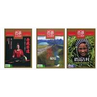 【2019年1+2+3期 全三册】西藏人文地理杂志2019年1/3/5月 全三本 现货