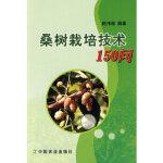 桑树栽培技术150问陈伟国著9787109115811中国农业出版社