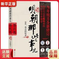 明朝那些事儿增补版 第9部 (新版) 当年明月 北京联合出版有限公司9787559601605【新华书店 品质保障】