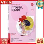 如花的青春,如歌的爱 秦湄毳 江西教育出版社9787539292328『新华书店 品质保障』