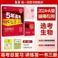 曲一线官方2021版53A选考生物湖南考试适用 5年高考3年模拟湖南省专用 五年高考三年模拟生物