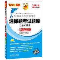 全国计算机等级考试选择题考试题库――二级C语言