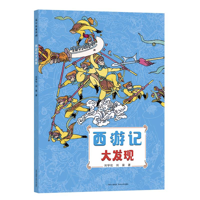 西游记大发现 古典文学名著与视觉益智游戏的完美结合,原创精品图画书。适读年龄:3-6岁。(蒲公英童书馆出品)