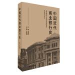 中国近代商业银行史