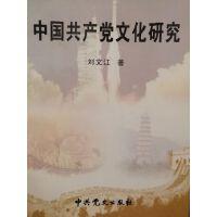 中国共产党文化研究