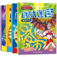 奥特曼迷宫书全套4册咸蛋超人超级 大冒险 幼儿童走迷宫益智书3-4-5-6-7-8岁早教男孩 六岁宝宝书籍开发智力 图