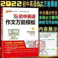 初中英语作文模板绿卡漫画图解通用版2022版初中初一初二初三英语必背范文素材写作词汇短语