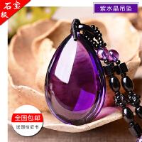天然紫水晶吊坠女款水滴项链时尚毛衣链送女友情人节礼物生日
